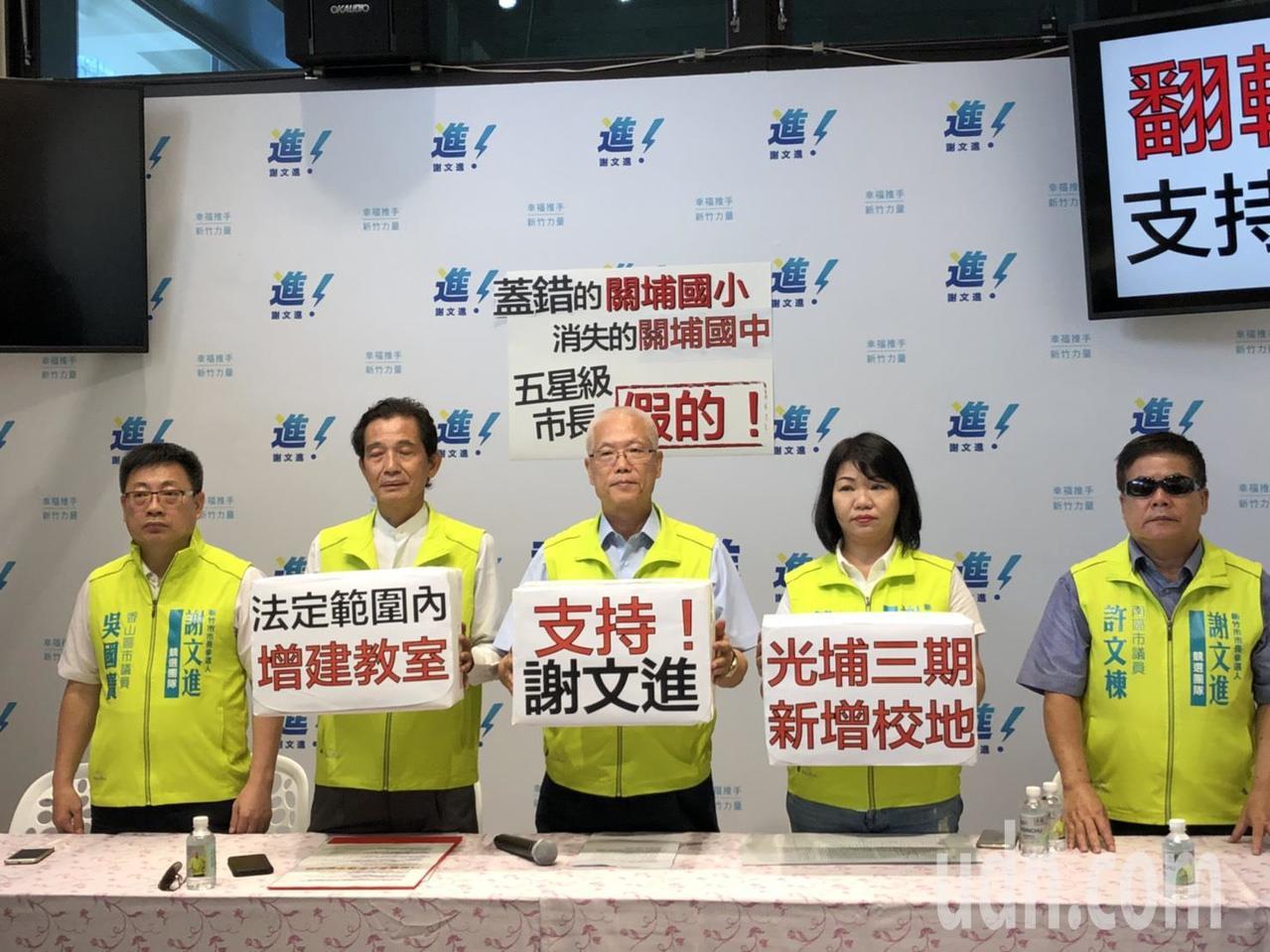 謝文進(左三)批評,關埔國小的容積率與建蔽率太低,原因出在於現任市長林智堅因過於...