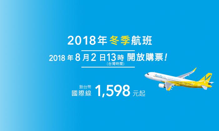 香草航空預計8月2日下午1點開賣冬季航班。圖/香草航空提供
