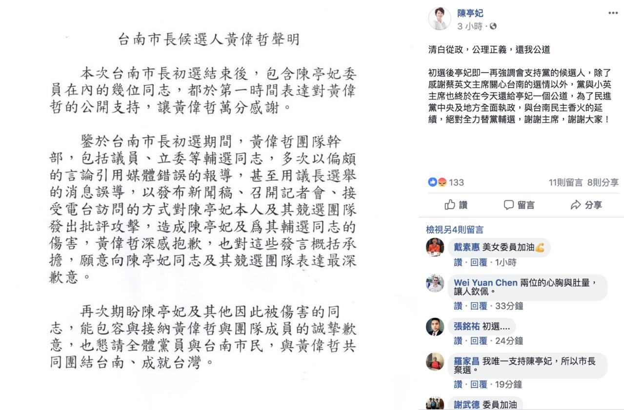 民進黨立委陳亭妃在臉書公布黃偉哲的道歉聲明稿。圖/擷取自陳亭妃臉書