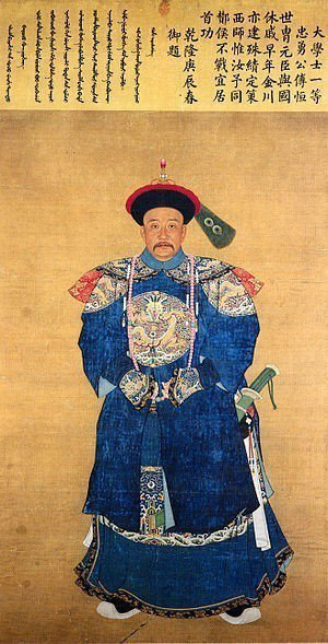 歷史上的富察傅恆畫像。圖/摘自維基百科