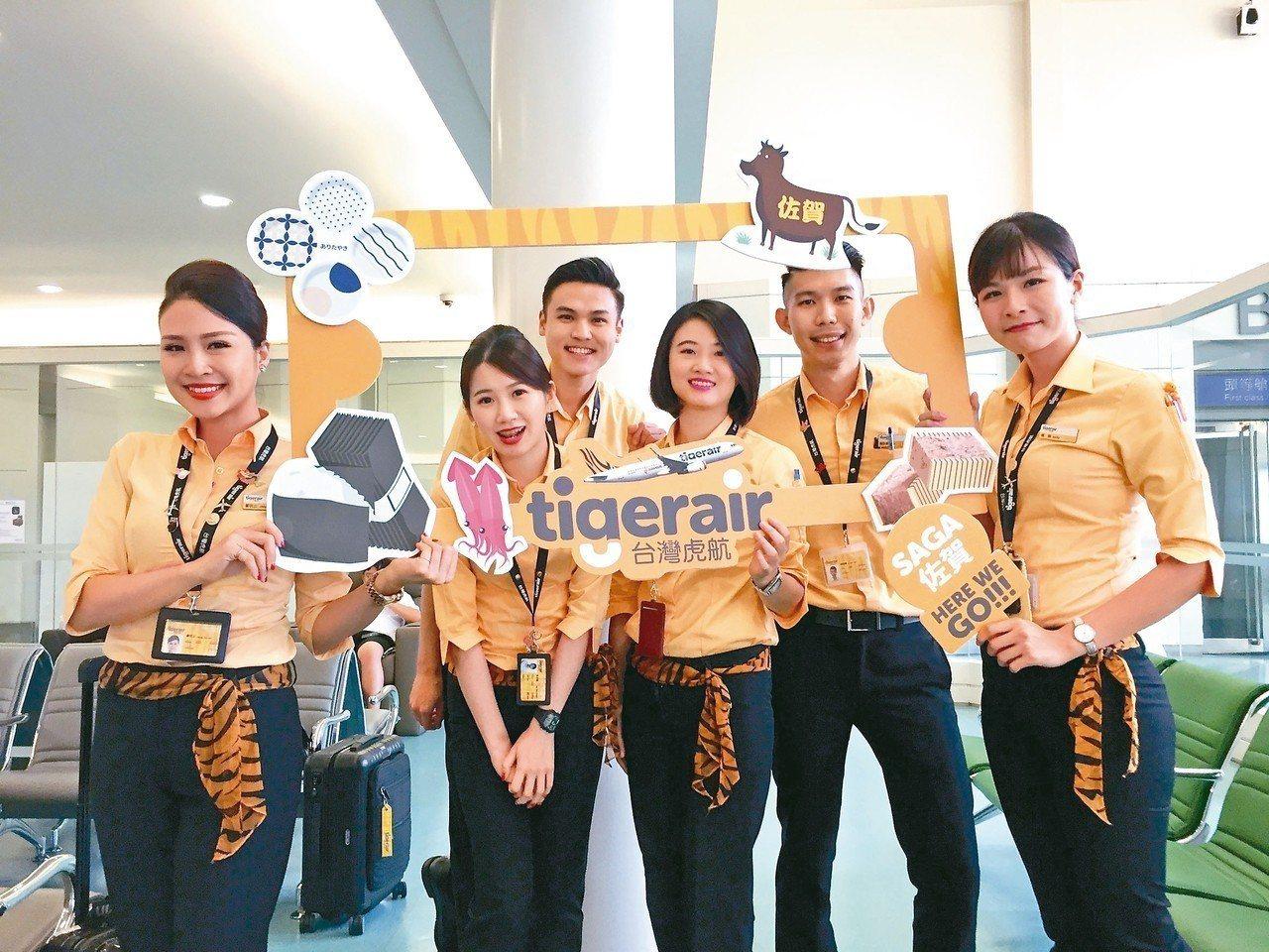 台灣虎航推出桃園飛佐賀的定期包機,預計10月底轉為定期航班。 圖/台灣虎航提供