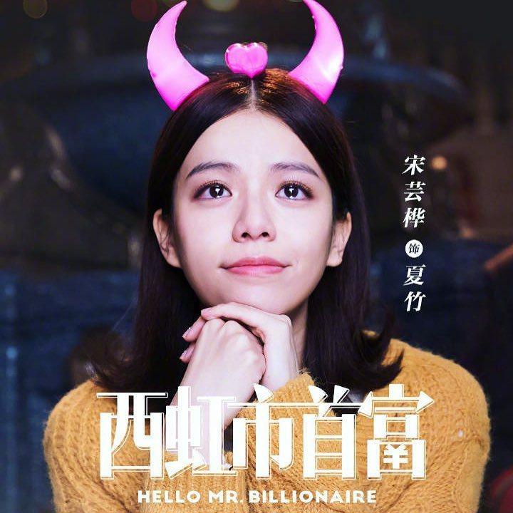 宋芸樺主演大陸電影「西虹市首富」。圖/擷自宋芸樺臉書