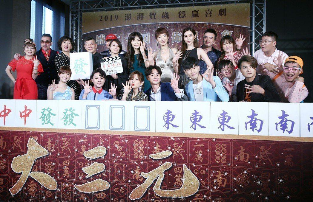 預定在明年賀歲檔上映,同時也是台灣第一部在農曆春節推出,以麻將為主題的電影《大三...