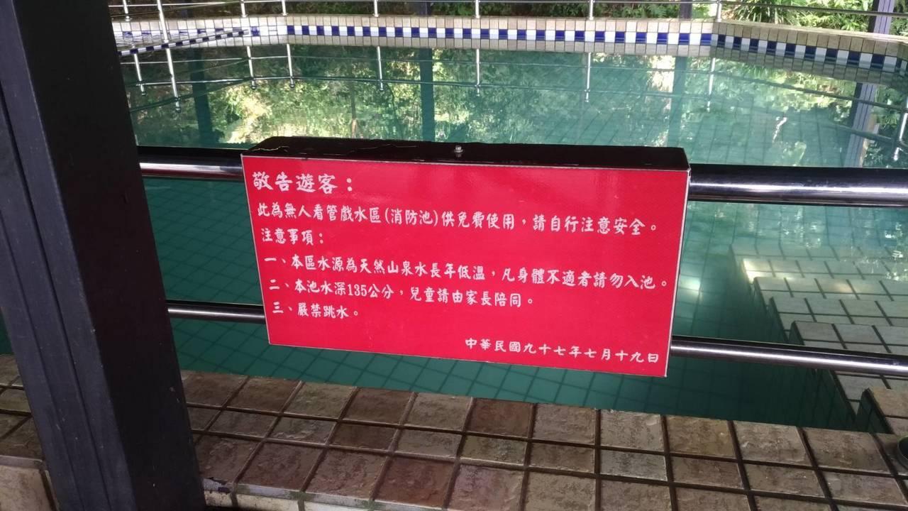 現場池深有分70公分深和135公分,業者在池邊有加設警告字句。圖/警方提供