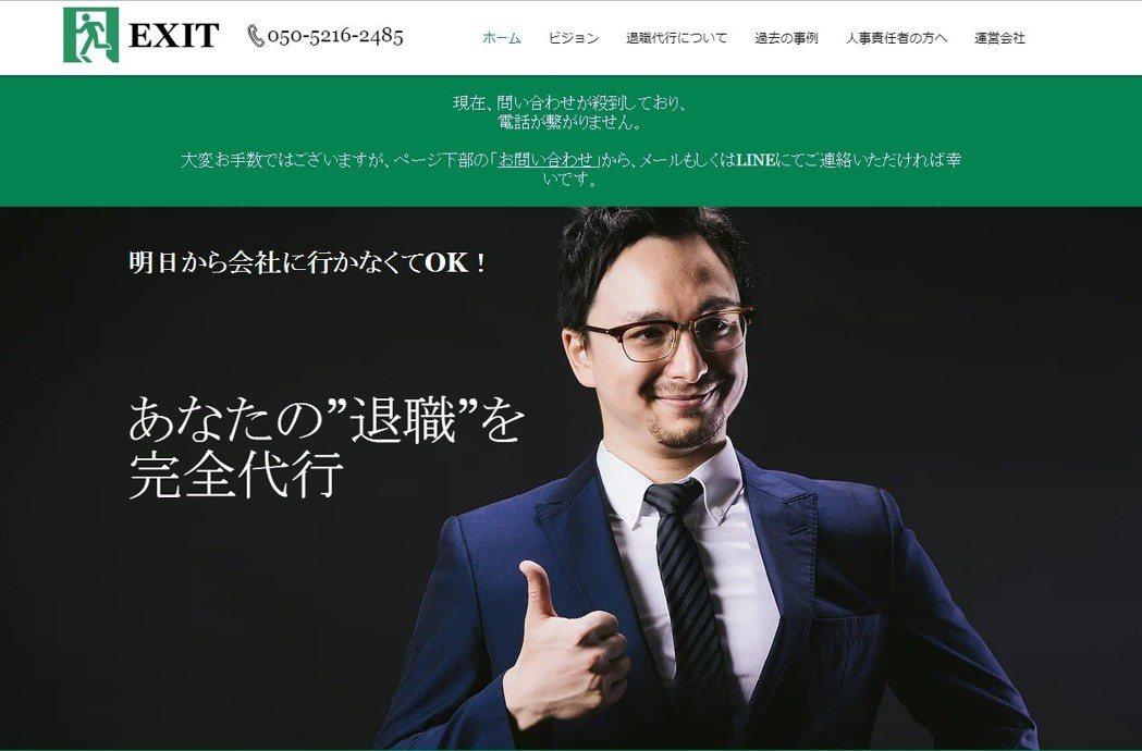 「明天起不進公司也ok,你的辭職全權我負責」,辭職代理服務近來在日本成為話題。 ...