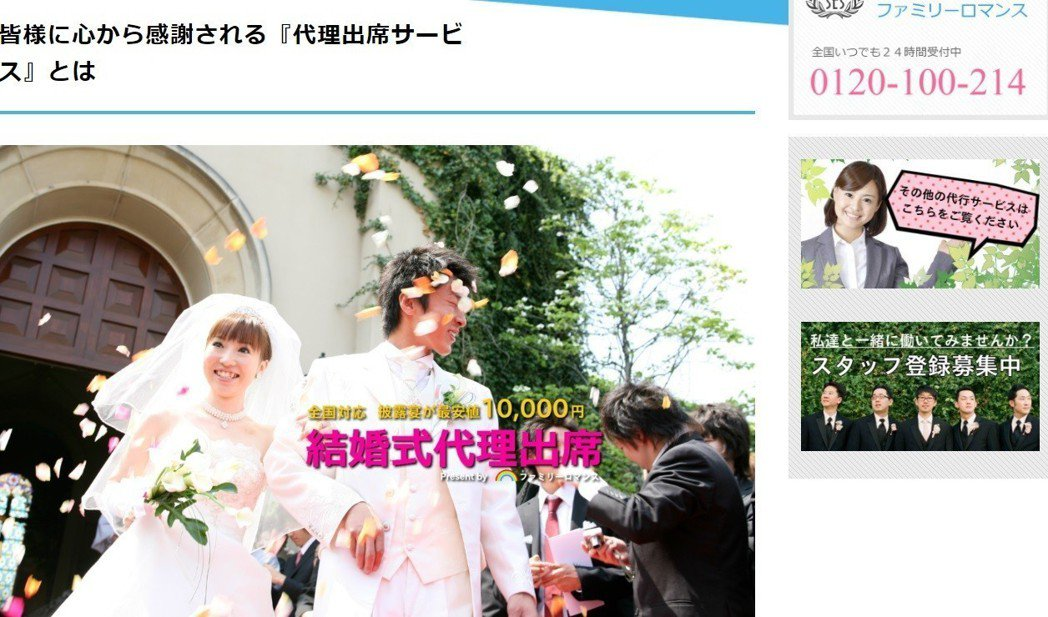 日本有代理公司出租專業友人陪同吃喝玩樂,還能包套舉辦一場「婚禮」。 圖/截至fa...