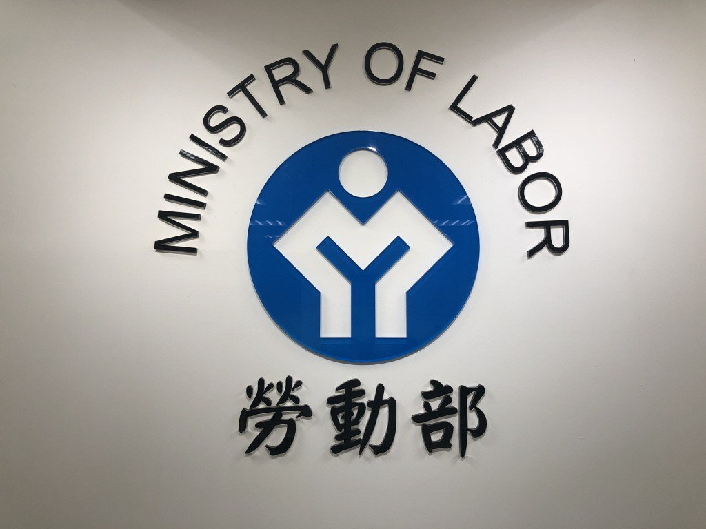 勞動部基本工資審議委員會確定16日登場,勞動部也排定二場會前會,13日為勞方場,...