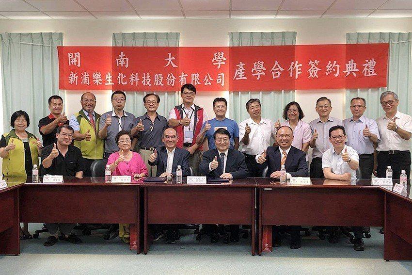新浦樂生化科技公司與開南大學進行產學合作簽約儀式。 開南大學/提供