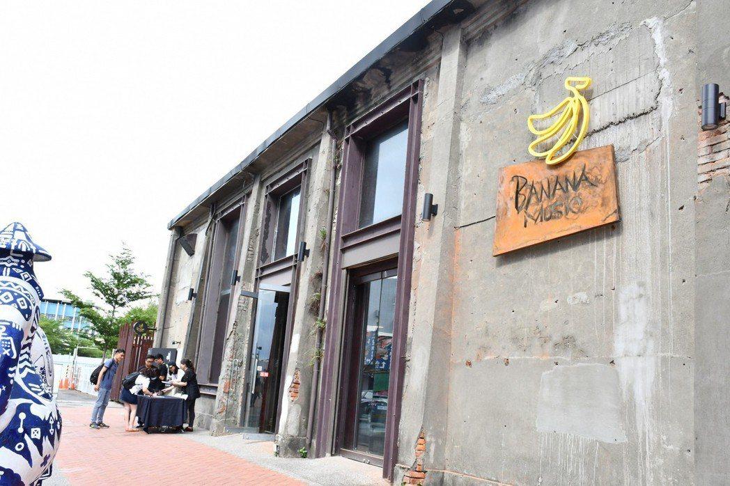 BANANA音樂館座落駁二大義C6倉庫,老倉庫伴隨著雋永的古典音樂,在高雄就可體...