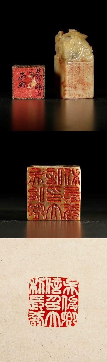 清•吳昌碩刻鳳鈕壽山石自用印起拍價RMB:80萬成交價RMB:235.75萬...