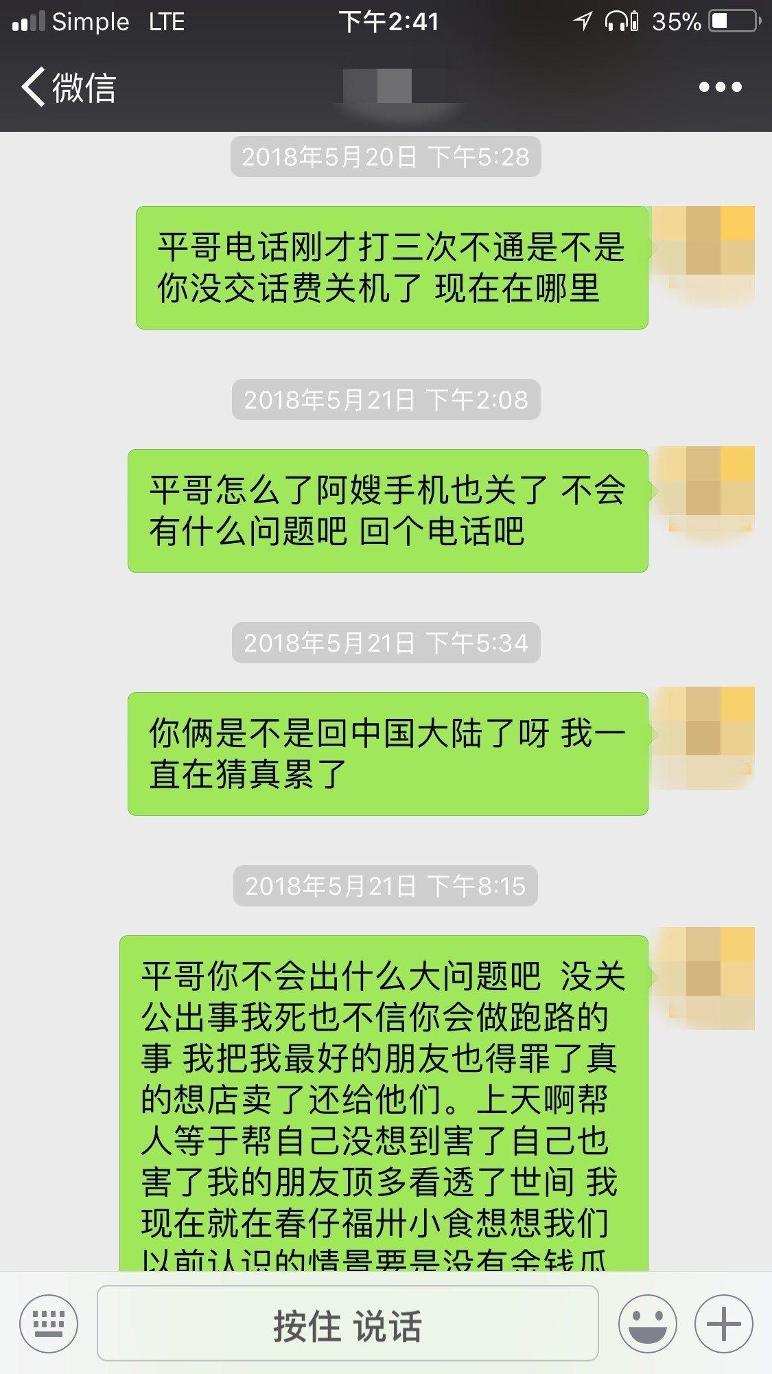 假辦綠卡真詐財,華男被騙40萬。記者顏嘉瑩/翻攝