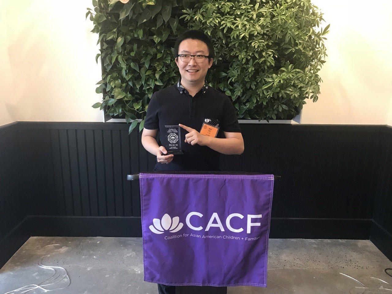 2018亞裔兒童與家庭聯盟「改變者獎」 華裔移民劉健獲獎。記者和釗宇/攝影