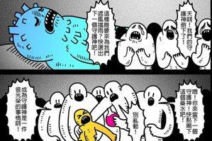 【黃色笑話】「大家的守護神」