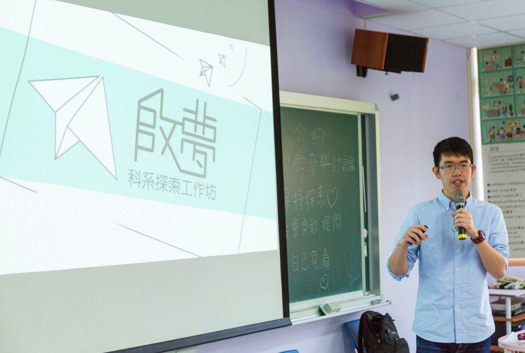 啟夢創辦人許匡毅在台前向高中生解釋保持探索的重要性,因為一言一語皆可能影響學生,...