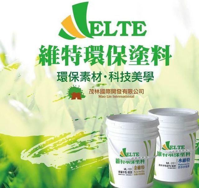 茂林國際開發公司推出「維特環保塗料」,可說是一種高性能的綠色環保的科技塗料。 茂...