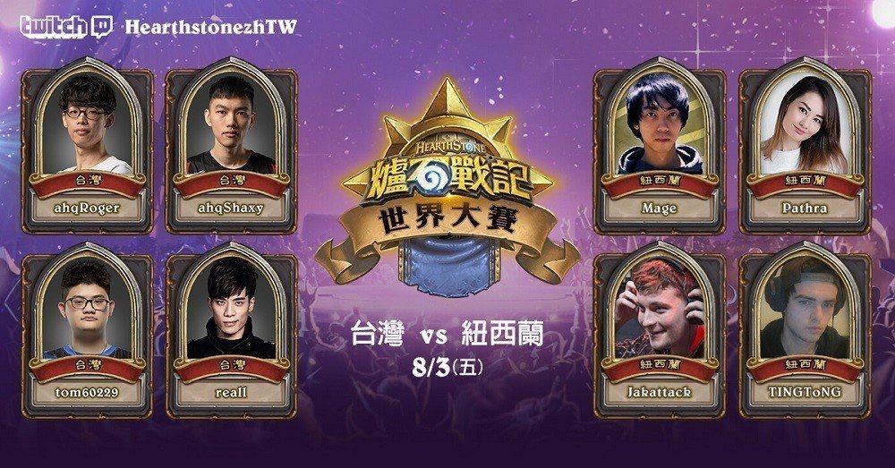 《爐石戰記》世界大賽明 (3) 日賽程上午9時開打 台灣隊迎接第三戰,對決紐...