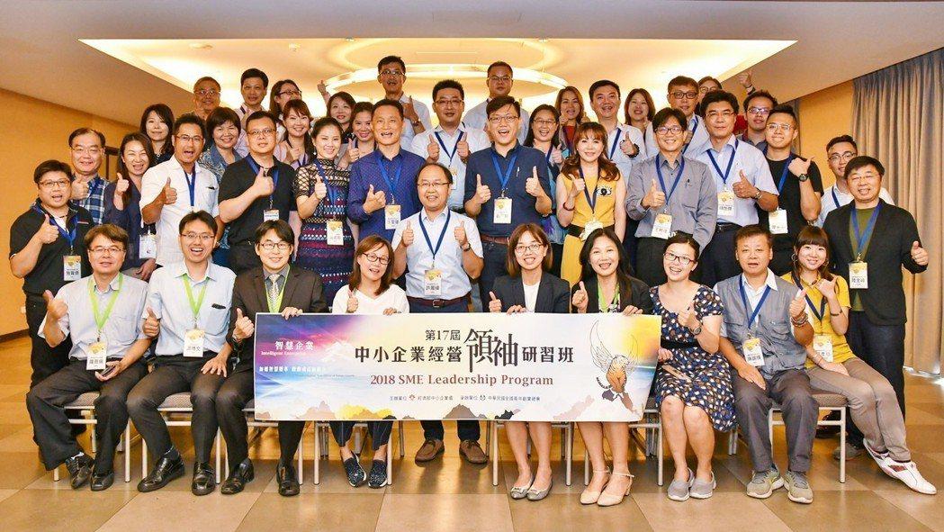 第17屆「中小企業經營領袖研習班」在北、中、南開課,率先在7月登場的北部班,日前...