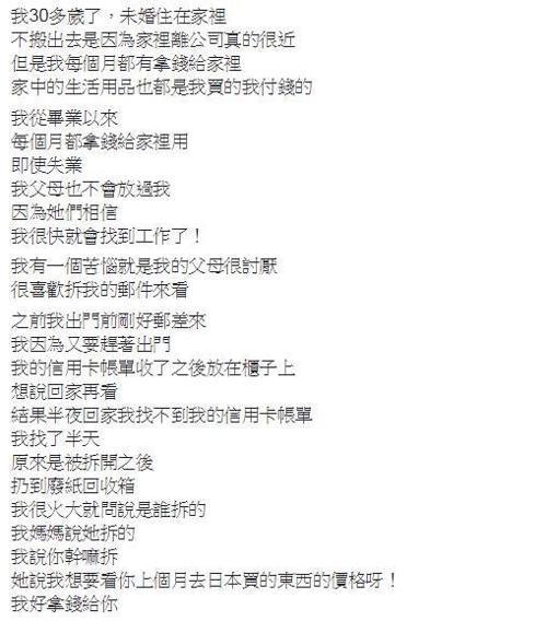 圖片來源/ 爆怨公社原文截圖