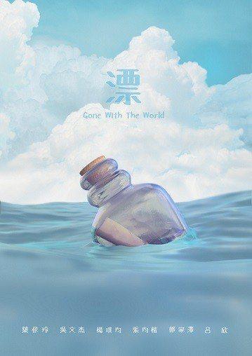 《漂 Gone with the world》 主要視覺海報,以瓶中信為出發點,...