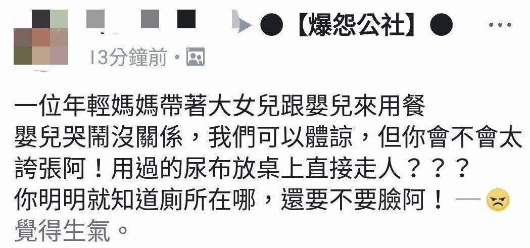 原PO氣得上網發文。圖擷自爆怨公社