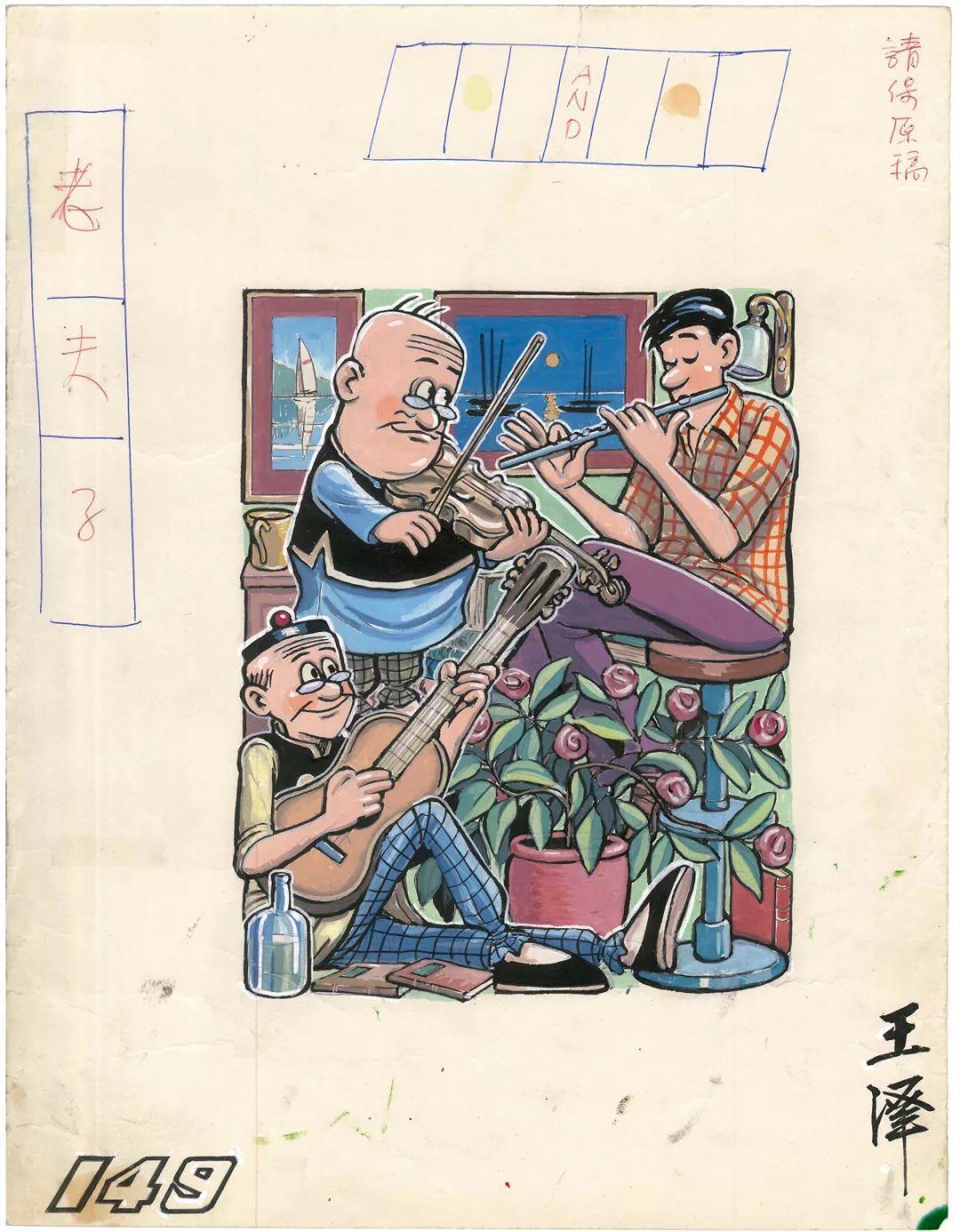王澤(王家禧),《三重奏》,一九七七年作