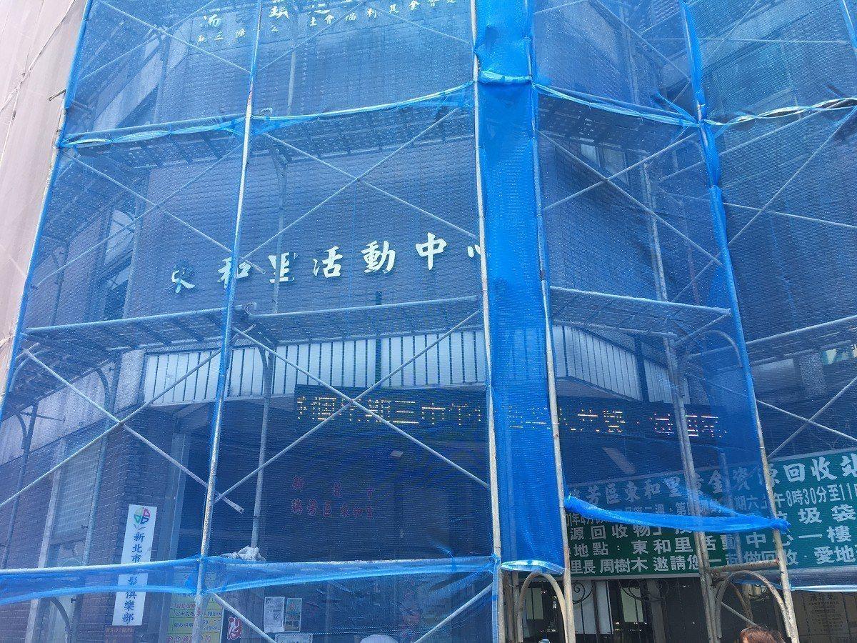 瑞芳東和里活動中心因為相當老舊,外牆剝落門窗滲水而目前正在進行整修工程。 圖/觀...