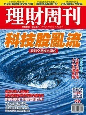 【理財周刊第936期】