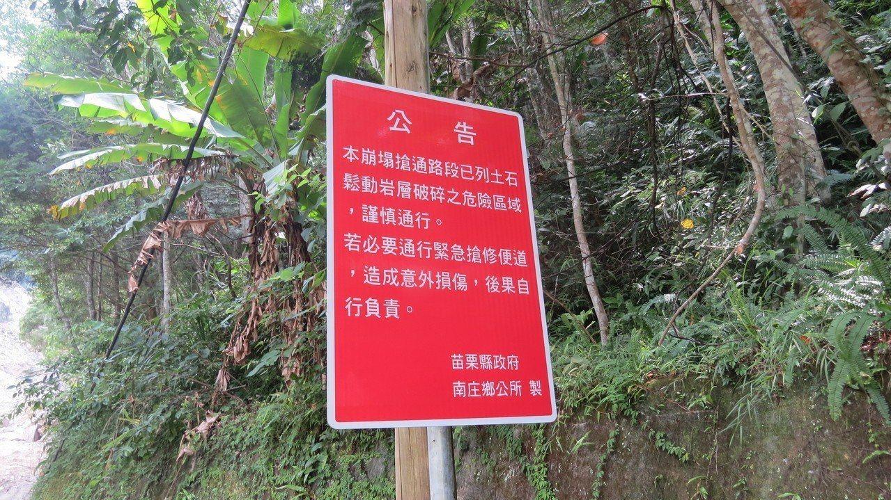 苗栗縣南庄鄉301農路雖搶通,但還是有潛在風險,鄉公所提醒小心通行。記者范榮達/...