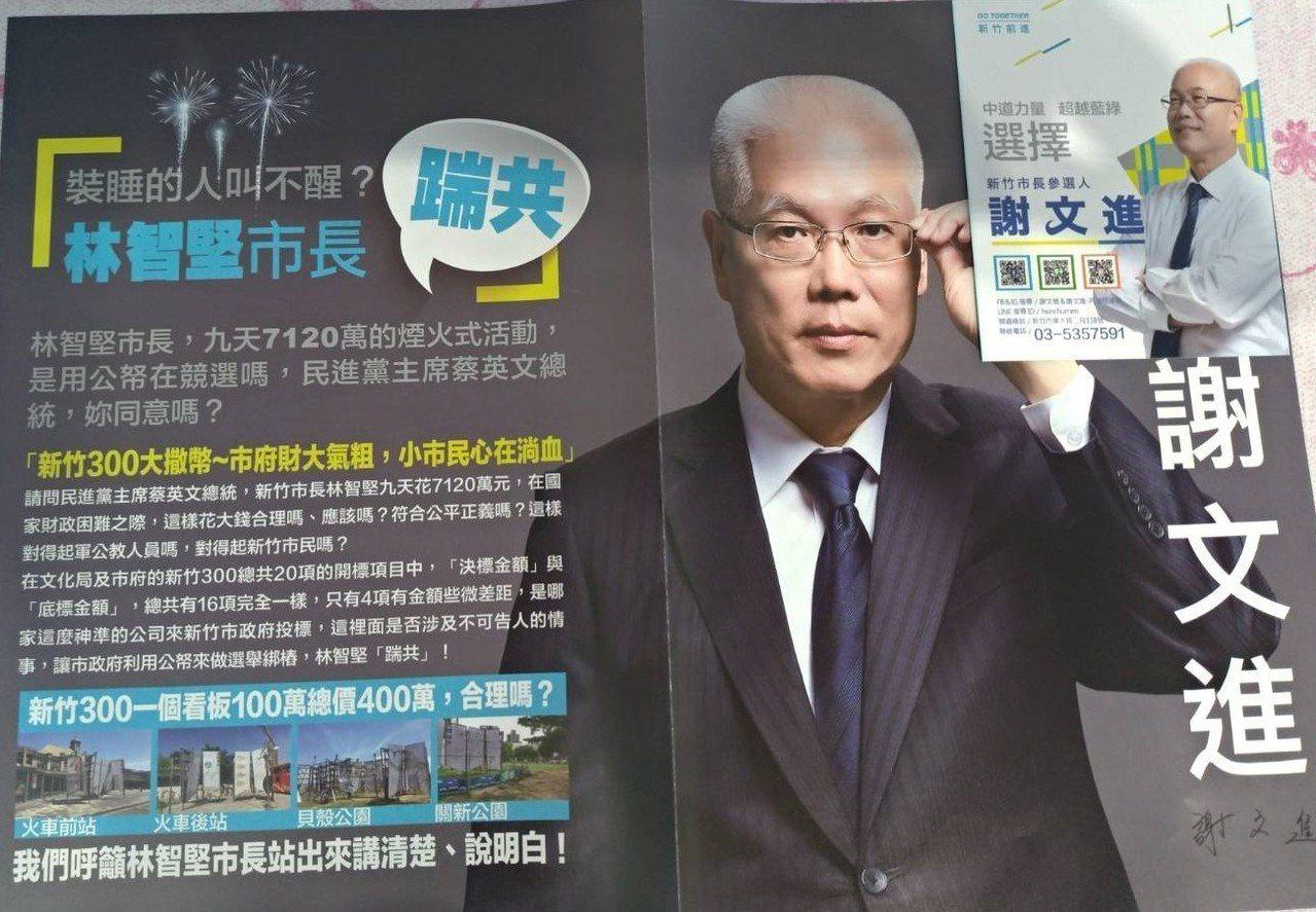 新竹市長選戰激烈,議長謝文進提前做家戶投遞,撒出8萬份文宣。記者林家琛/攝影