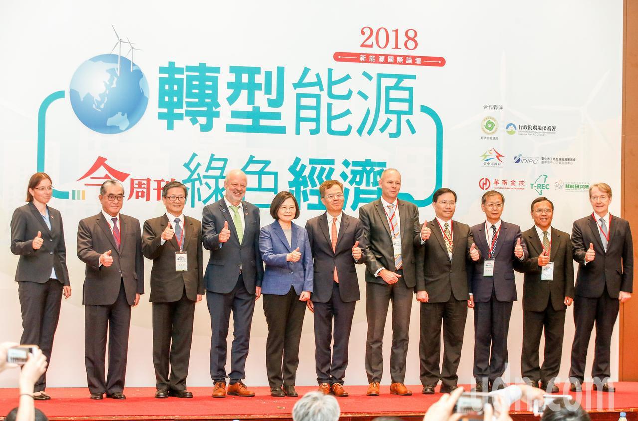 2018「新能源國際論壇」下午在華南銀行總行舉行,蔡英文總統親自出席,並與論壇的...