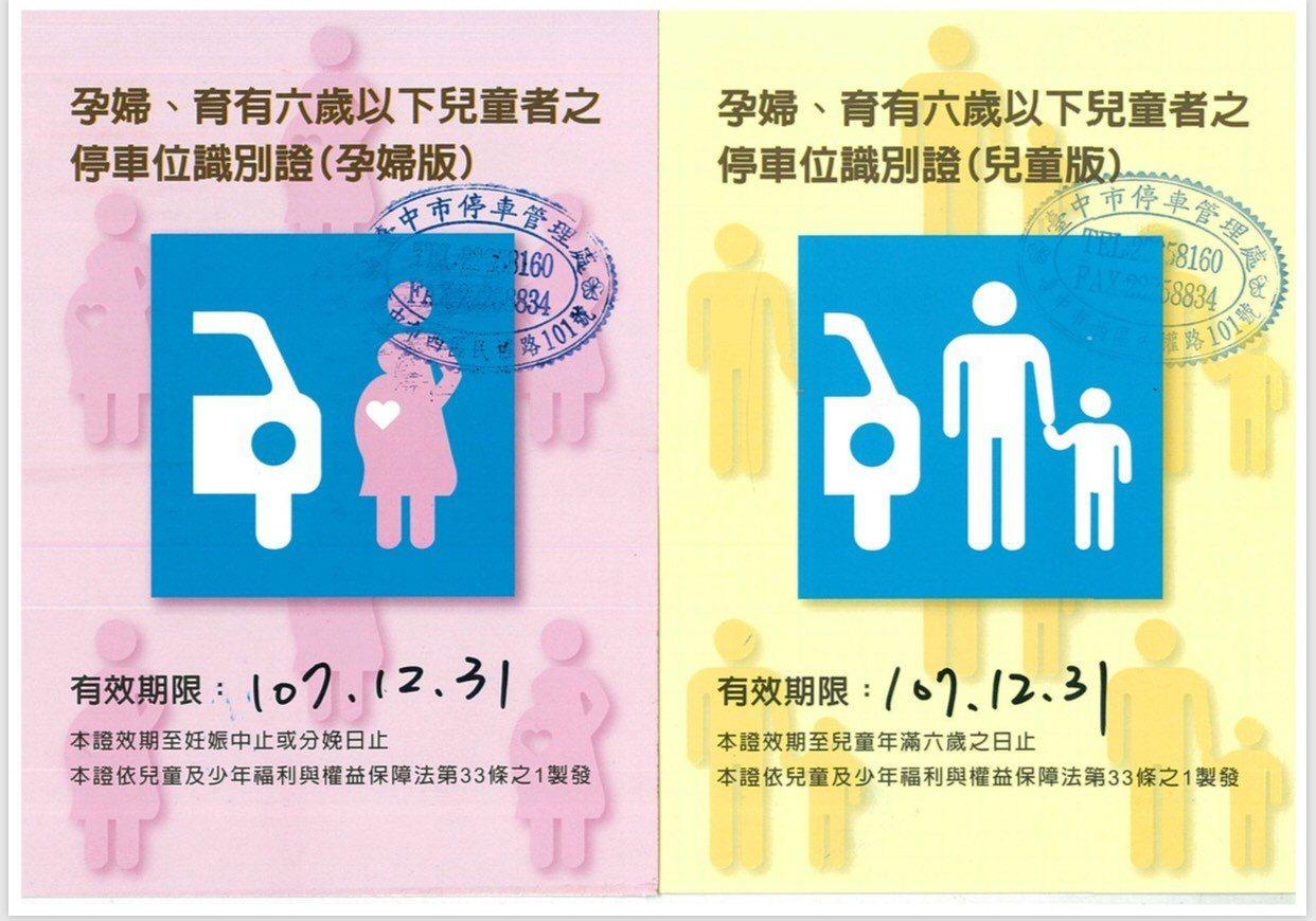 市民可憑孕婦或親子手冊辦理親子停車識別證,「一個孩子一張證」。圖/台中市交通局提...
