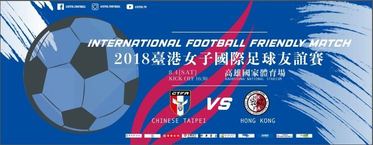 台港女子國際足球友誼賽將於4日在高雄國家體育場舉行。圖/中華足協提供