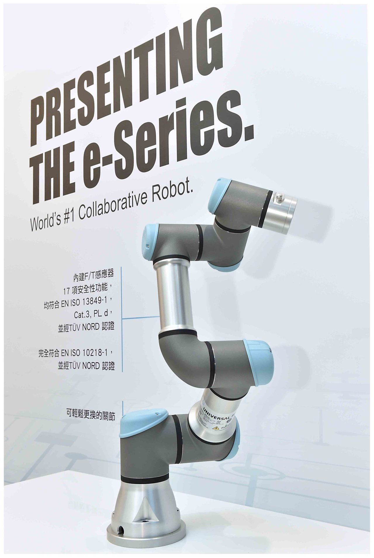 Universal Robots最新旗艦款協作型機器人e-Series首度在台亮...