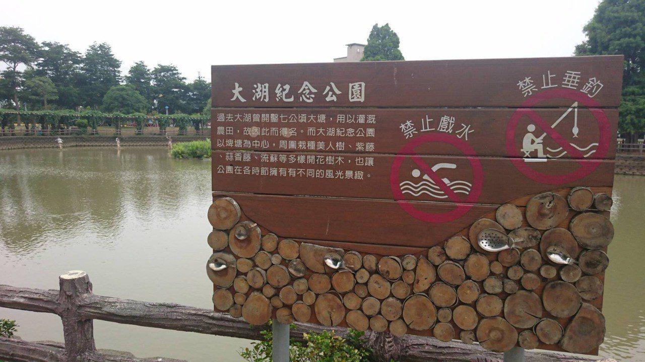 大湖公園設有禁止垂釣告示。圖/警方提供