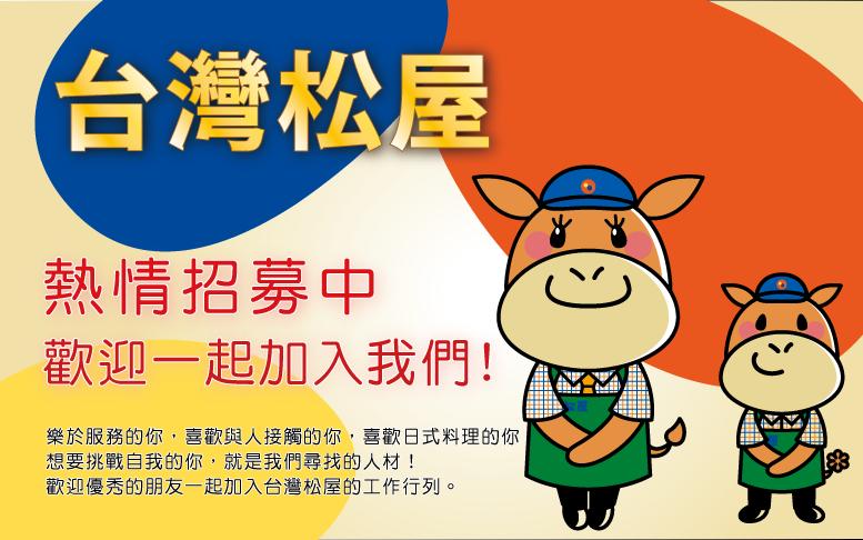 台灣松屋粉絲頁的人才招募訊息。圖/摘自松屋官網