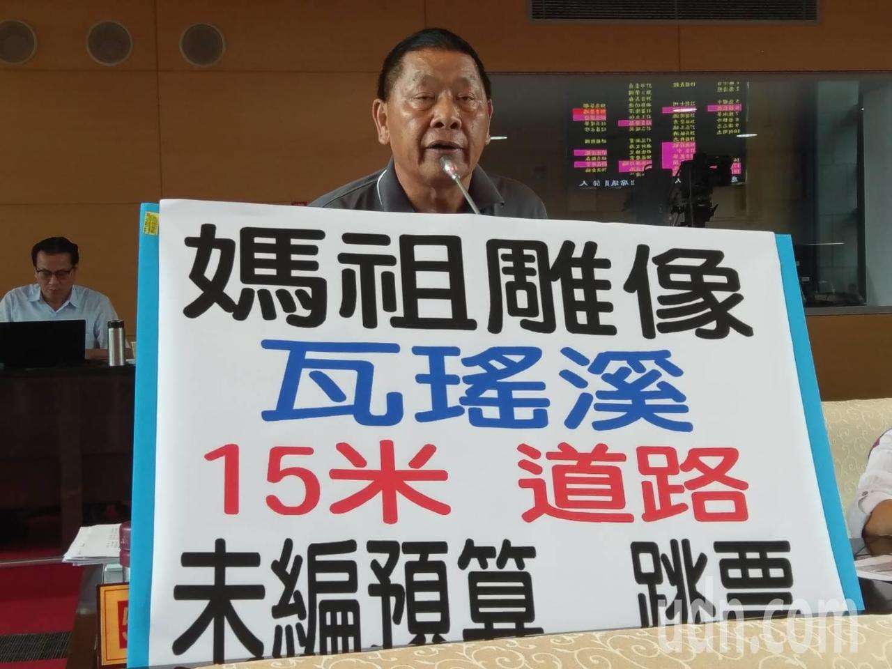 台中市議員李榮鴻批市府對大安媽祖園區沒有後續處理。記者陳秋雲/攝影