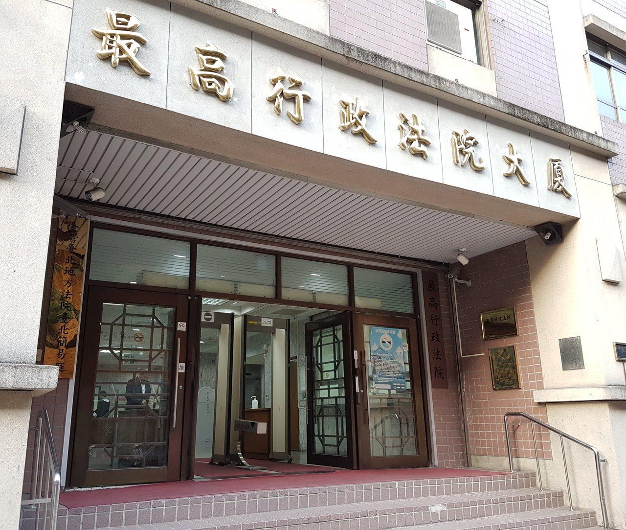 欣裕台、中投公司不服不當黨產處理委員會認定它們為國民黨附隨組織,提行政訴訟,台北...