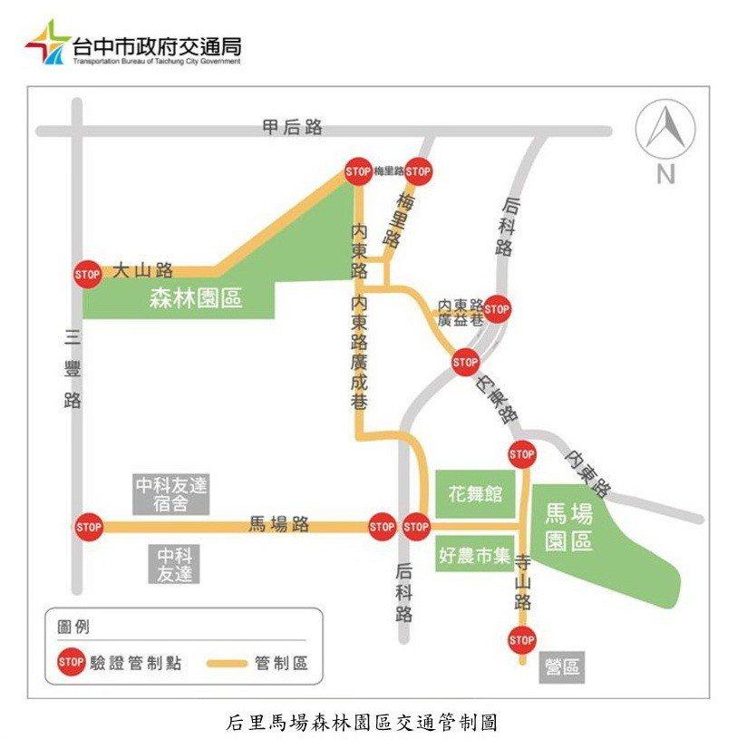 台中花博后里馬場及森林園區周邊路幅不寬,台中市已劃定交通管制路線圖。圖/台中市交...