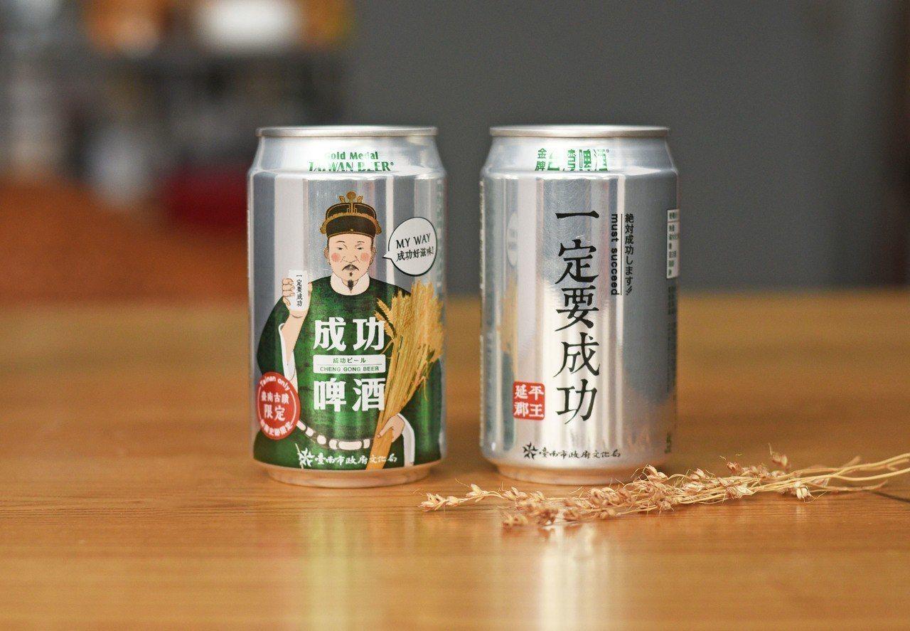 台南市政府文化局在各古蹟景點推出由鄭成功代言的「成功啤酒」。圖/文化局提供