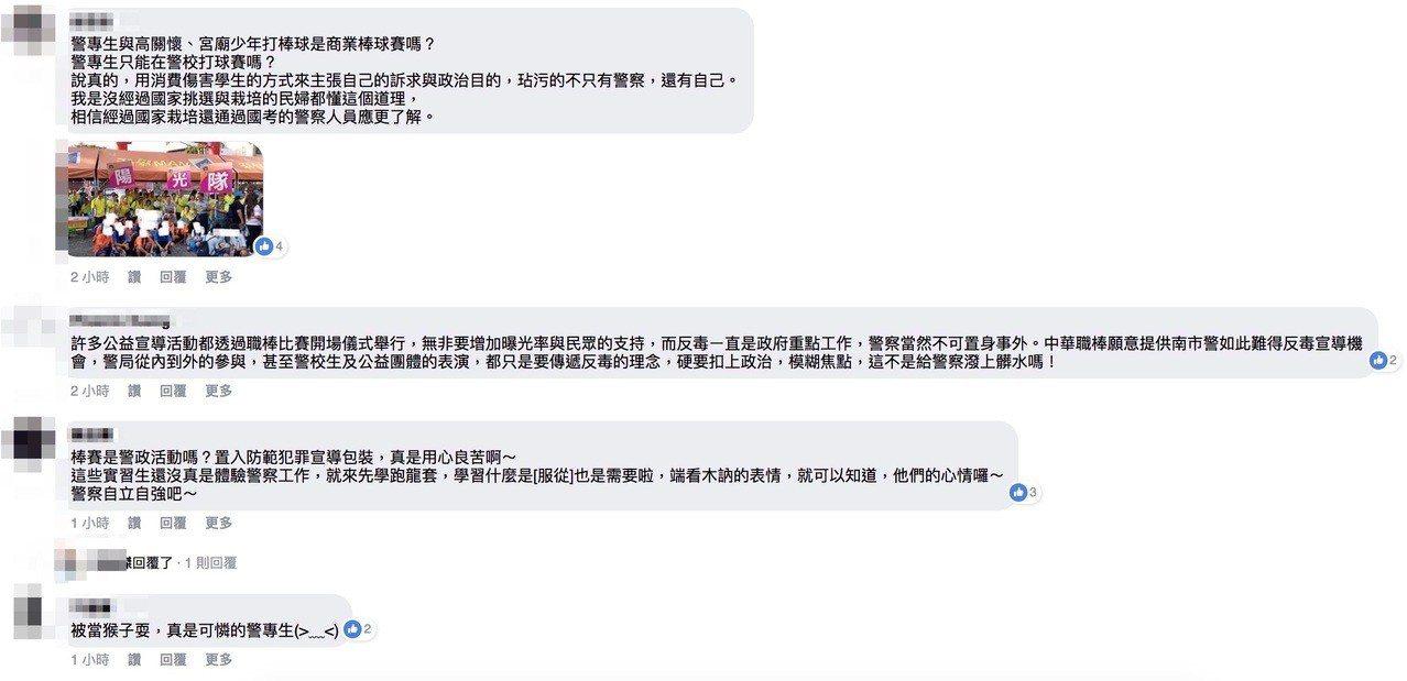 台灣警察協會執行長陳志傑質疑昨天警專生替職棒開場表演,引來正反雙方論戰。圖/摘自...