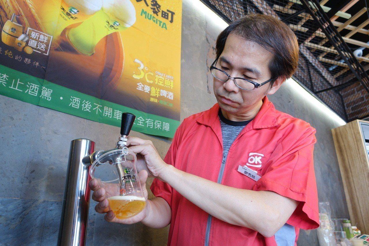 OK超商導入台灣品牌大麥町生啤酒機,冰鎮3°C直接現壓。記者沈佩臻/攝影 ※ 提...