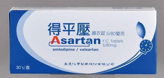 得平壓膜衣錠5 80毫克(衛部藥製字第058570號)。圖/食藥署提供