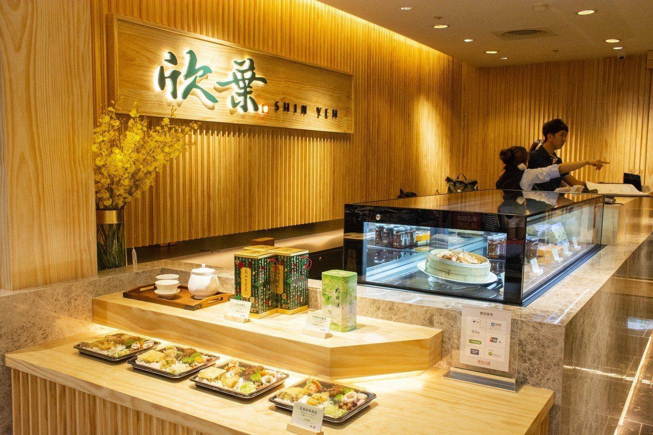 新光三越台北南西一館8樓欣葉台菜改裝開幕,新增外賣區。圖/欣葉提供