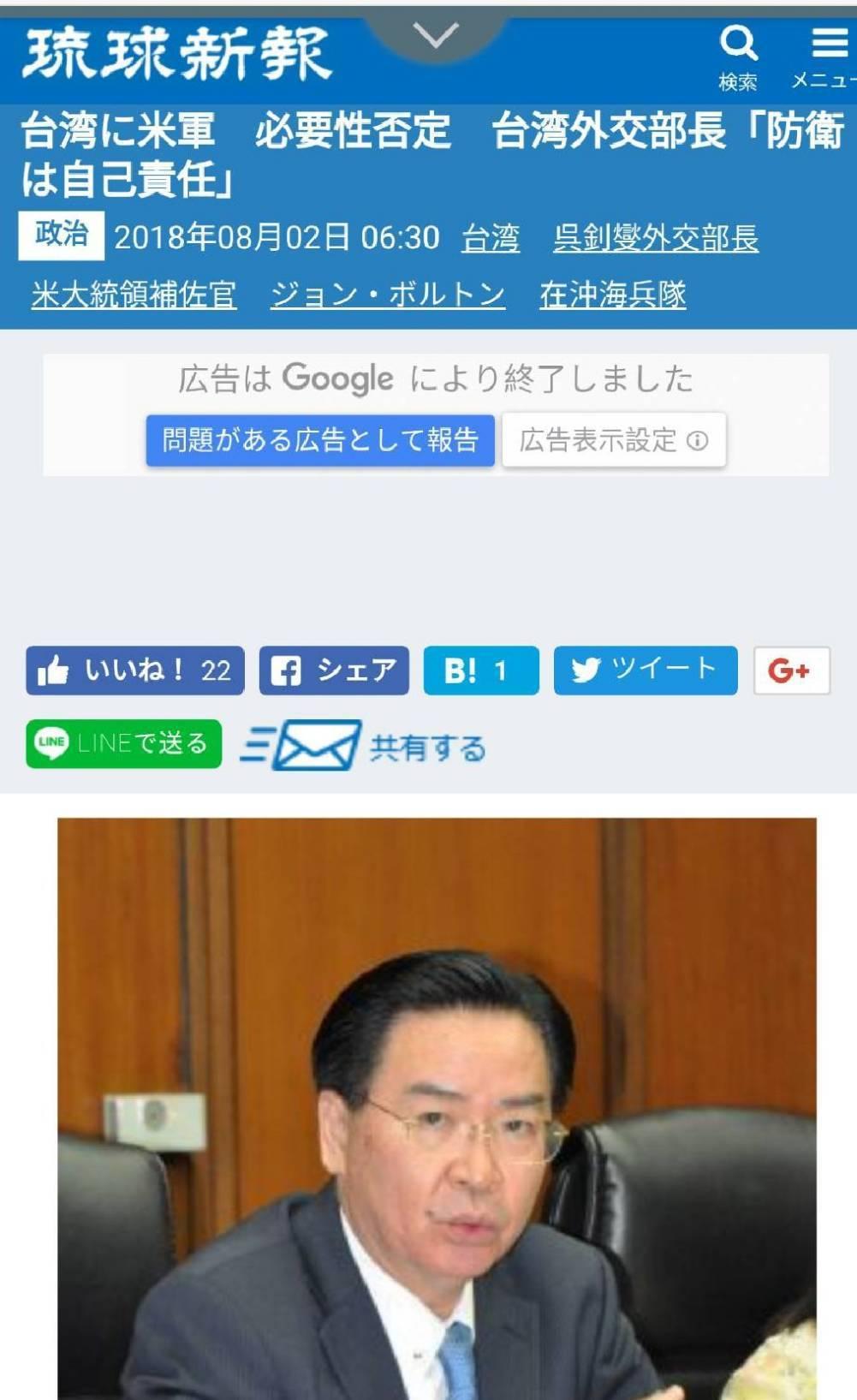 日本媒體今天刊出吳釗燮受訪內容。圖/取自琉球新報網站