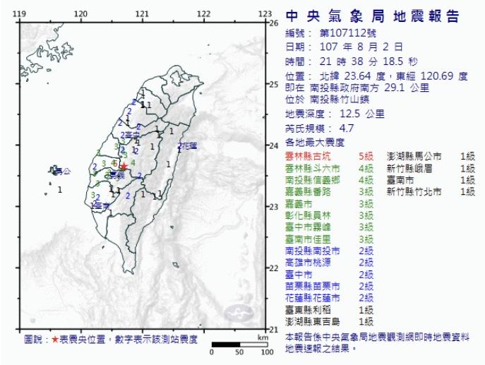 晚間南投竹山發生規模4.7地震。圖/取自氣象局