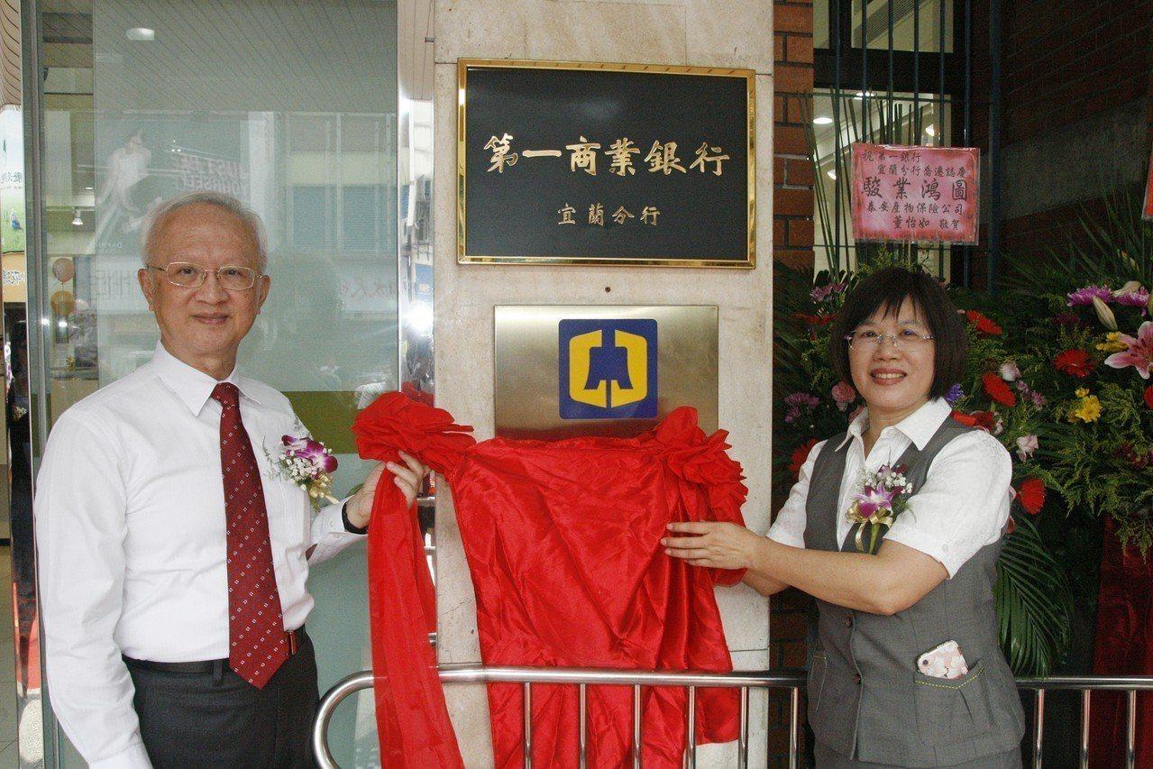 第一銀行董事長董瑞斌與宜蘭分行經理黃瑟雲共同主持喬遷揭牌儀式。 圖/一銀提供