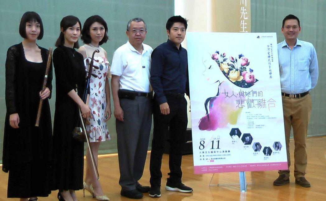 台灣愛樂民族管絃樂團8月11日在大東藝術文化中心演出「女人與她們的悲歡離合」專...
