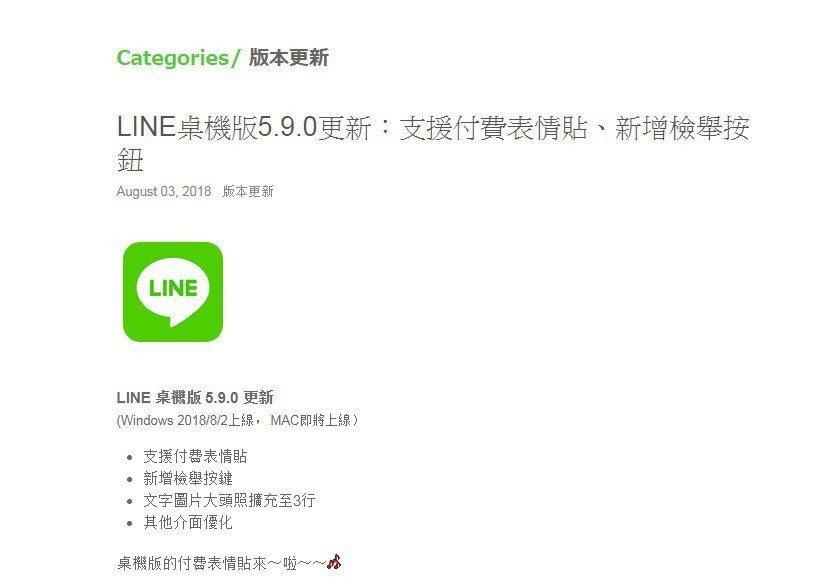 通訊軟體LINE推出桌機版5.9.0更新,支援付費表情貼,也新增檢舉按鈕。 擷自...