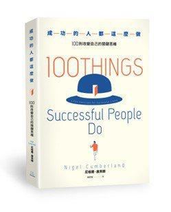 書名:成功的人都這麼做:100則改變自己的關鍵思維作者:尼格爾・康貝朗出...
