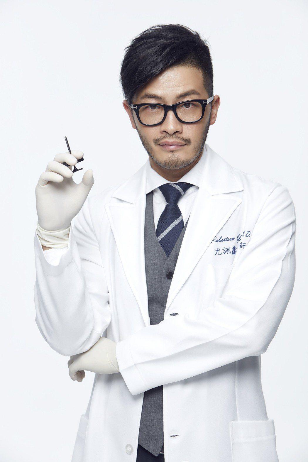 尤詡鑫醫師。